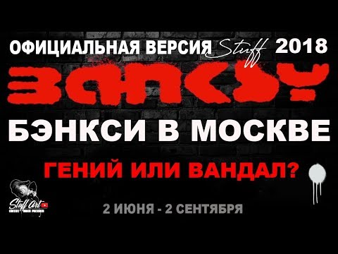 ВЫСТАВКА БЭНКСИ В МОСКВЕ / BANKSY in MOSCOW / ГРАФФИТИ STUFF ART (English Subtitles)