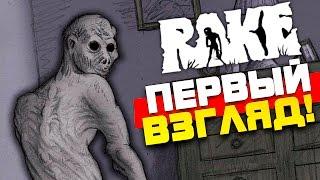 RAKE - ОХОТА НА ЧУПАКАБРУ! - ПЕРВЫЙ ВЗГЛЯД!