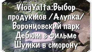VLogYalta:Выбор продуктовАлупка.
