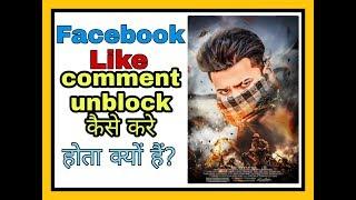 Facebook like block//comment block hoti kyo h open kaise kre