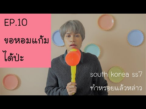 South Korea SS7 EP .10 หยุดยาวสาวหัวใจนายหนุ่มป็อบโรงเรียน