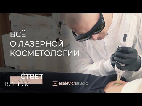 Аппаратная косметология. Лазер для лица: особенности, возможности, противопоказания.
