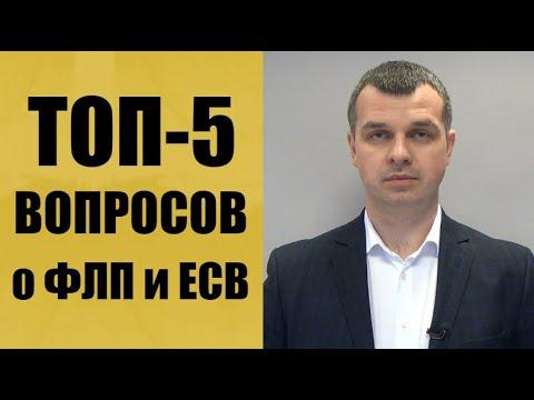 ТОП-5 вопросов о ФЛП и ЕСВ