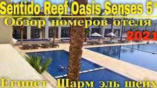 Египет 2021 Обзор номеров Sentido Reef Oasis Senses Шарм эль шейх