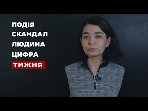 Українська правда: Зарплати чиновників, форум у Давосі та перепис населення - Севгіль Мусаєва про підсумки тижня