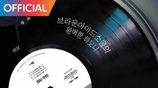 브라운 아이드 소울 (Brown Eyed Soul) 숨겨진 명곡들!