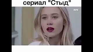 skam | Стыд 4 сезон 9 10 11 12 13 14 серия на русском языке, озвучка