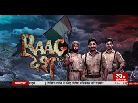 RSTV's Raag Desh trailer release from Parliament of India