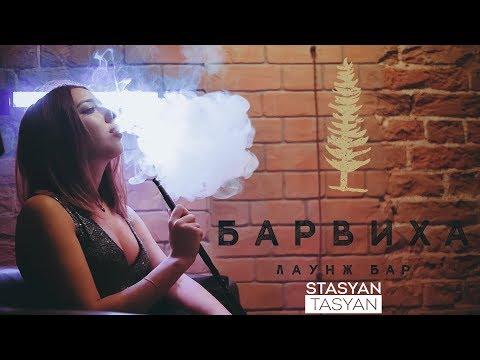 Смотреть клип Барвиха Лаунж Бар/ Казань онлайн бесплатно в качестве