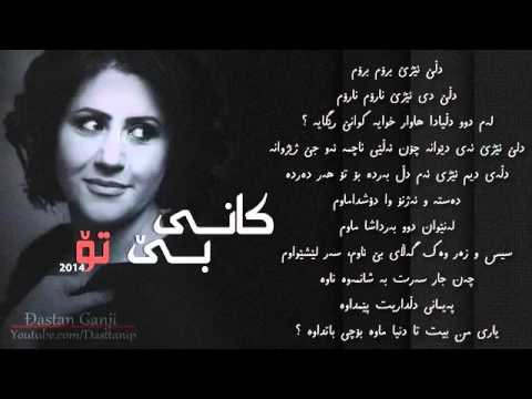 Kani   Dw Dll   New Song 2014 Lyric