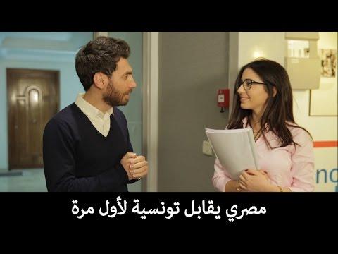 مصرى يقابل تونسية لأول مرة