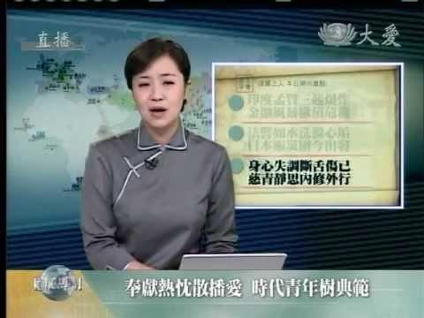 20110714《慈濟新聞深度報導》佛心與師志 慈青成棟樑 - YouTube