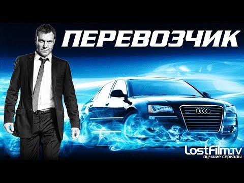 Перевозчик (1 Сезон) 4 серия - Что посеешь...