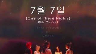 [Thai ver.] 7월 7일 (One of these nights) - Red Velvet by Chava