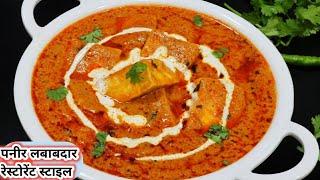 paneer Lababdar restaurant style#shorts