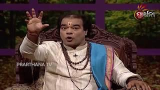 Sadhu Bani Ep 418 1 Aug 18 | ଦୁଃଖ କାହାକୁ ଦିଅ ନାହିଁ | Never Hurt Anyone