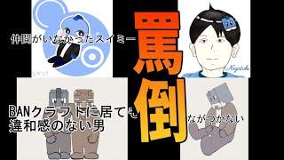 ながつき罵倒集.mp4 -マインクラフト【KUN】