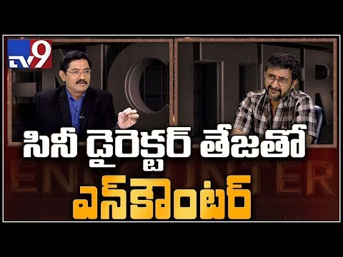 Director Teja in Encounter with Muralikrishna - TV9