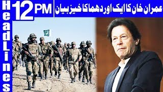 Terrorists will be chased till they are completely wiped off | Headlines 12 PM | 16 Dec 2018 | Dunya