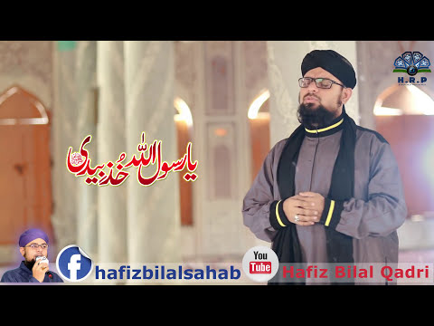 Ya Rasool ALLAH Khuz Biyadi | Hoon Suwali Apka | New Studio Naat 2017 | Allama Hafiz Bilal Qadri indir