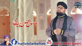 Ya Rasool ALLAH Khuz Biyadi | Hoon Suwali Apka | New Naat 2017 | Allama Hafiz Bilal Qadri