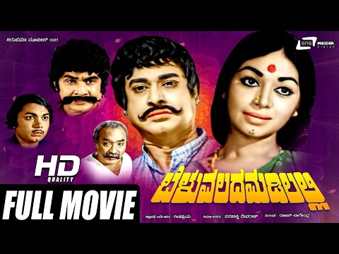 Beluvalada Madilalli – ಬೆಳುವಲದ ಮಡಿಲಲ್ಲಿ| Kannada Full HD Movie | FEAT. Rajesh, Kalpana