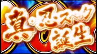 【新台】パチスロ「忍魂弐〜烈火ノ章〜」PV