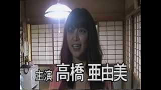 高橋亜由美主演!! パラノーマルサイキック憑 2013年4月12日リ...