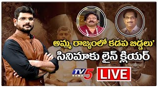TV5 Murthy Special Live Show With Prof K Nageshwar   TV5
