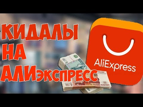 Кидалы на Aliexpress