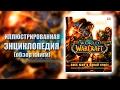 Энциклопедия Warcraft обзор книги mp3