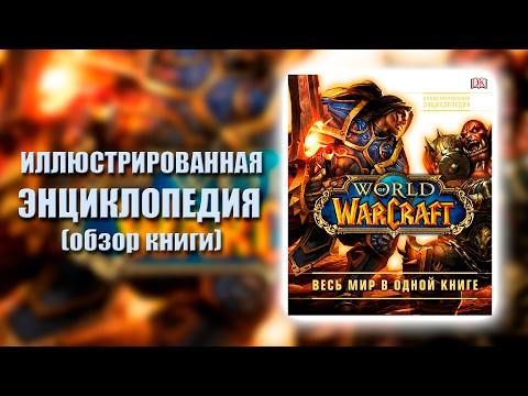 Энциклопедия Warcraft (обзор книги)