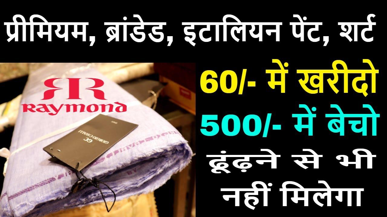 60/- में खरीदो, 500/- में बेचो, Italian, Indian mens fabric, raymond vimal wholesale business idea