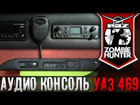 Музыка в УАЗ 31514. Аудио консоль своими руками.