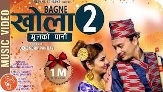 MULKO PANI   Bagne Khola 2 - Bhabana Acharya, Pratap Das   Paul Shah, Nisha Puri   Nepali Song 2075