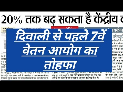 7th pay commission latest news, Rajasthan employees good news