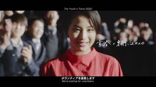 東京2020大会ボランティア募集(15秒CM・日英併記)