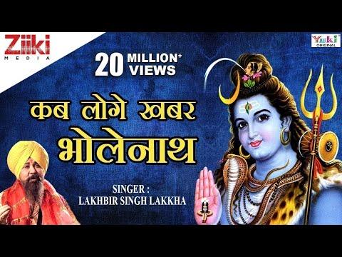 शिव भजन | कब लोगे खबर भोलेनाथ | Kab loge khabar Bholenath | Lakhbir Singh Lakkha | भोलेनाथ की कृपा