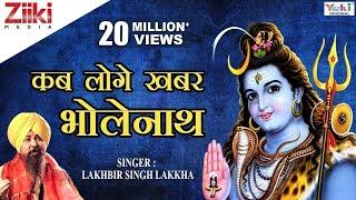कब लोगे खबर भोलेनाथ | Kab loge khabar Bholenath | Lakhbir Singh Lakkha | Full Bhajan