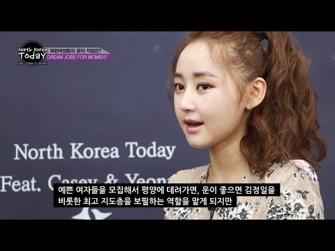 Dream jobs for women?[NorthKoreaToday (Feat.Casey & Yeonmi Park)]#4