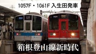 箱根登山線7/27 1057f(1000形更新車)運用開始 1061f 入生田同時発車