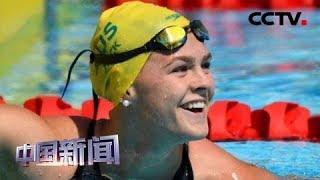 [中国新闻] 澳游泳选手兴奋剂检测呈阳性 澳游泳协会负责人:太丢脸 | CCTV中文国际