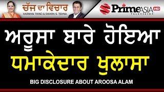 Chajj Da Vichar 717 || Big Disclosure about Aroosa Alam