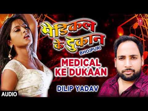 MEDICAL KE DUKAAN   Latest Bhojpuri Lokgeet Audio Song 2018   SINGER - DILIP YADAV   HAMAARBHOJPURI