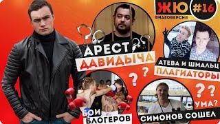 ЖЮ#16 / Арест Давидыча, Плагиатор Атева и Шмальц, Симонов сошел с ума