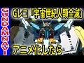 Gのレコンギスタ の動画、YouTube動画。