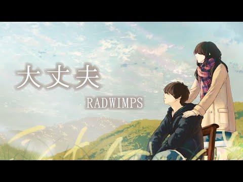 【天気の子】 大丈夫 / RADWIMPS(cover) by天月