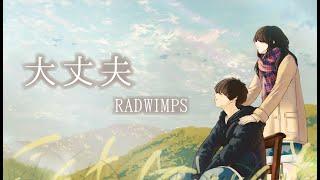 君の大丈夫になりたい RADWIMPSさんの『大丈夫』をアレンジして歌わせていただきました。 本家様:https://www.youtube.com/watch?v=t6Z0oSm4F-o ◇Original...