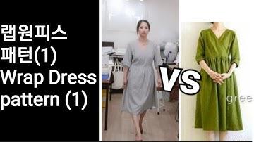 56꿈꾸는재봉틀/랩원피스만들기/랩원피스패턴(1)/Wrap Dress pattern(1)철릭패턴