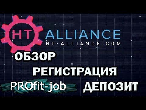 HT Alliance ОБЗОР|РЕГИСТРАЦИЯ|СОЗДАНИЕ ДЕПОЗИТА